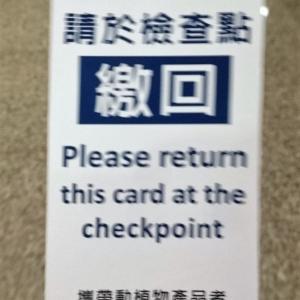 台湾桃園空港の入国時検疫チェック新ルール(識別カードの使い方)