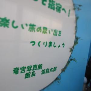 出発!鹿児島ローカル旅!名所登録②指宿砂蒸し温泉