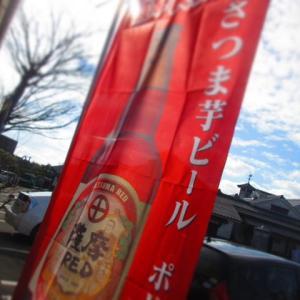 出発!鹿児島ローカル旅!名所登録⑦『花渡川ビアハウス』の芋ビールを味わう。