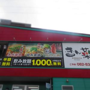 『きん菜館』で三次産ランチバイキング840円は・・・・テンション上がる!