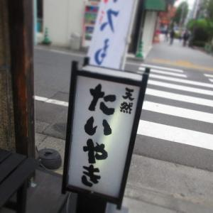 東京グルメ旅2019⑦人形町甘酒横丁『鳴門鯛焼本舗』で