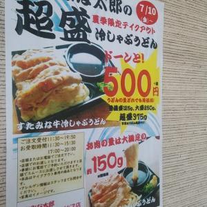 『すたみな太郎 南国バイパス店』のテイクアウト豚冷しゃぶうどん超盛