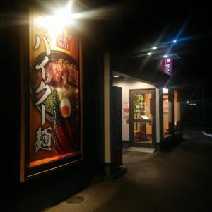 『味千拉麺 南国店』の味噌カツラーメン