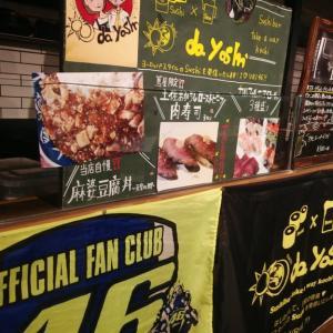 ダヨシスシバーさんの蔦屋書店で『麻婆豆腐』+『三種のロール』いただきました!