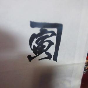 ずっと『マヨタク』でいいのに・・・高知市どら焼き専門店『かね寅』でのテイクアウト