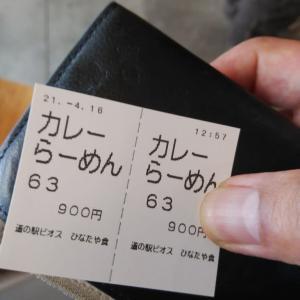 黒潮町道の駅ビオスおおがた内『ひなたや食堂』カレーラーメンにはカツオが!