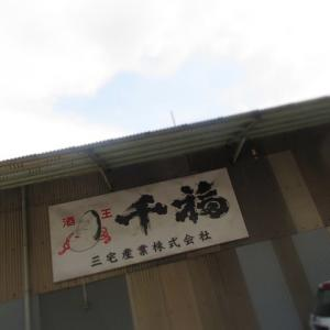 呉市酒蔵:『千福』は事前予約をすれば見学できるししなくてもアイスを買うことができる。