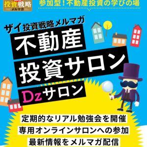 【不動産】5/24 d'zオンライン セミナー開催!