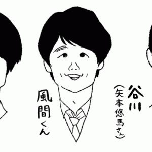 オザケン→風間くん→矢本悠馬さん