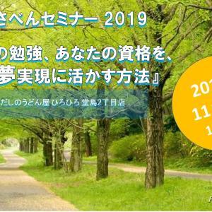 2019/11/30 第1回おさべんセミナー&おさべん忘年会2019