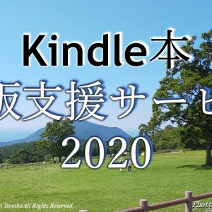 【Kindle本出版支援サービス2020】