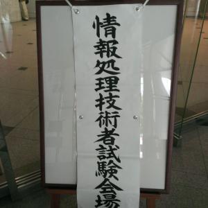 【記録】受験記録