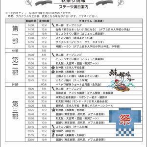 最新グアム秋祭り情報‼️