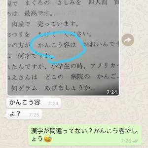 漢字が違う?