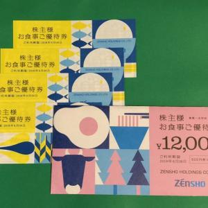 【株主優待】ゼンショーホールディングス(7550)