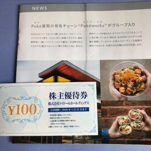 【株主優待】トリドール(3397)・TOKAIホールディングス(3167)・RIZAPグループ(2928)