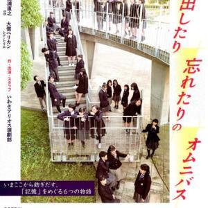 東日本大震災関連 気になる公演 @いわき @鎌倉 大熊町