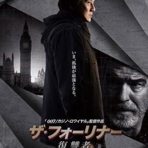 ザ・フォーリナー /復讐者