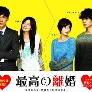 主演 瑛太、尾野真千子、綾野剛、真木よう子 最高の離婚