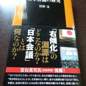 日本会議の研究     菅野完