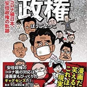 100日で崩壊する政権 コロナ渦日本、安倍政権の軌跡 ぼうごなつこ