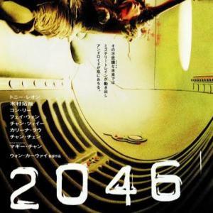 監督 ウォン・カーウァイ 2046