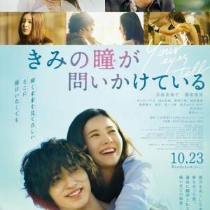 主演 吉高由里子、横浜流星 きみの瞳が問いかけている