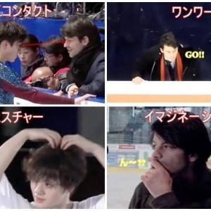 昌磨は日本へ、デニスはユーロへ。
