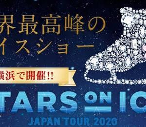 スターズオンアイス横浜、追加公演決定です!!