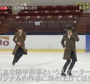 継承者ケージ・タナカ:町田樹×田中刑事
