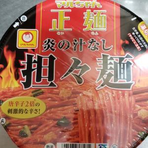 炎の汁なし担々麺