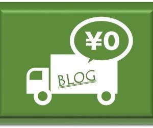 一つ目の無料ブログは? とりあえず好き・嫌いでいいと思う理由