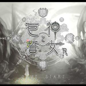 【巨神と誓女】DMMの新作ゲームやってみた。その4【聖女攻略?】