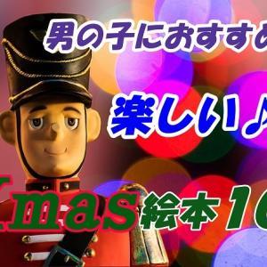 クリスマスにおすすめしたい絵本10選☆男の子向け