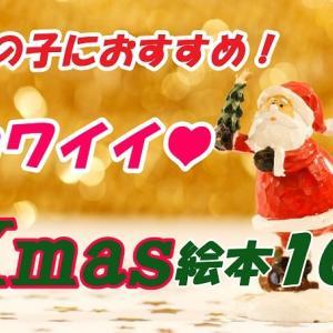 クリスマスにおすすめしたい絵本10選☆女の子向け