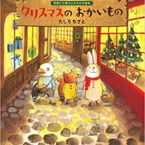 みんなが楽しみ☆プレゼント交換〖絵本〗クリスマスのおかいもの