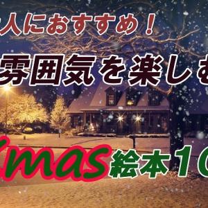 クリスマスにおすすめ☆雰囲気を楽しみたい大人向け絵本10選