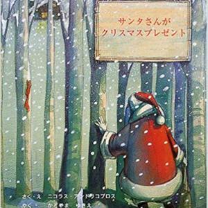 心に残る贈り物をもらったよ〖絵本〗サンタさんがクリスマスプレゼント