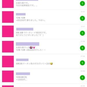 \出金と今日のシグナル配信結果!/