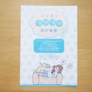 【追記あり】冊子について至急のお願いです!