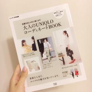 宝島社 「大人のUNIQLOコーディネートBOOK」に掲載頂きました!