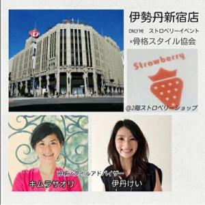 【イベントのお知らせ】伊勢丹新宿店strawberry shop×骨格スタイル協会
