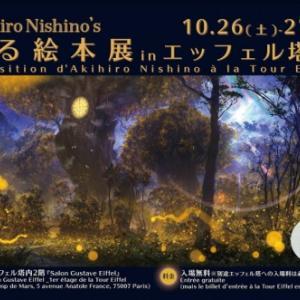 10月26日・27日限定、キンコン西野による光る絵本展がエッフェル塔で開催!