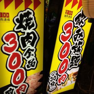 焼肉全品300円!飲み放題300円!新宿の焼肉!