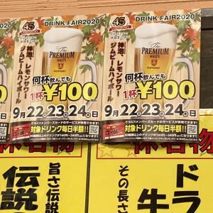 居酒屋一休のドリンクフェア神泡も100円