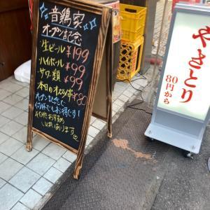 音鶏家の阿佐ヶ谷店がオープン