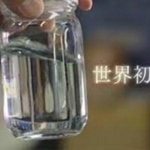 木材の高付加価値化技術「液体ガラス」始めます!
