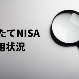 【体験談】つみたてNISAの運用状況(2020年6月)