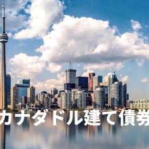 カナダ債券には投資しません。状況が悪いです