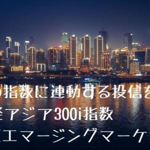 日経アジア300i指数と新興国株式指数に連動する2つの投資信託を比較